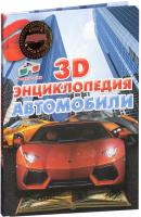 Энциклопедия Харвест 3D-энциклопедия. Автомобили (Архипов А.) -