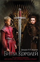 Книга Харвест Битва королей (Мартин Д.) -