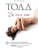 Книга Эксмо До того как (Тодд А.) -