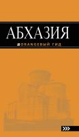 Путеводитель Эксмо Абхазия (Романова А., Сусид А.) -