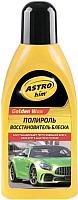 Полироль для кузова ASTROhim Ас-255 восстановитель блеска (500мл) -