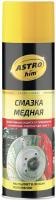 Смазка техническая ASTROhim Медная / Ас-4576 (650мл) -