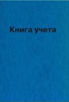 Книга учета deVente 2056800 (96л, клетка) -