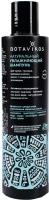 Шампунь для волос Botavikos Aromatherapy Hydra натуральный увлажняющий (200мл) -