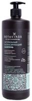 Шампунь для волос Botavikos Aromatherapy Energy Натуральный балансирующий (1л) -