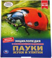 Энциклопедия Умка Пауки, жуки, улитки -
