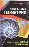 Книга Харвест Сакральная геометрия. Энергетические коды гармонии (Прокопенко И.) -