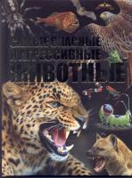 Энциклопедия Харвест Самые опасные и агрессивные животные (Цеханский С.) -