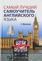 Учебное пособие Харвест Самый лучший самоучитель английского языка (Матвеев С.) -