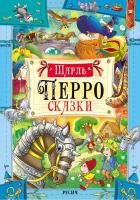 Книга Русич Сказки (Перро Ш.) -