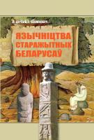 Книга Харвест Язычнiцтва старажытных беларусаў (Дучыц Л.) -