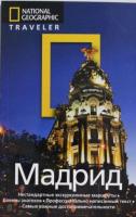 Путеводитель Харвест Мадрид. Путеводитель NG / 9785170801718 (Лаврик А.) -