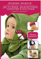 Книга Харвест Детские шапочки, пинетки и носочки спицами и крючком (Хуг В.) -