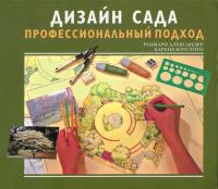 Книга Харвест Дизайн сада: профессиональный подход (Александер Р., Бэтстоун К.) -