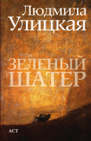 Книга Харвест Зеленый шатер (Улицкая Л.) -