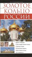 Путеводитель Харвест Золотое кольцо / 9785170785735 (Сингаевский В.) -