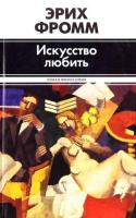 Книга Харвест Искусство любить (Фромм Э.) -