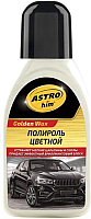 Полироль для кузова ASTROhim Color Wax белый / Ас-282 (250мл) -