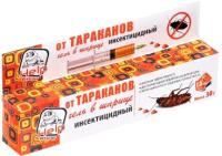 Гель от тараканов и муравьев Help В шприце инсектицидный 80272 (30г) -