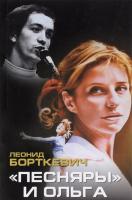 Книга Харвест Песняры и Ольга (Борткевич Л.) -