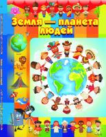 Энциклопедия Харвест Земля - планета людей -