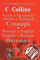 Словарь Харвест Русско-английский. Англо-русский словарь -