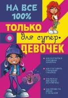 Энциклопедия Харвест Только для супердевочек на 100% -