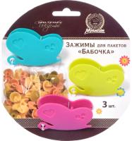 Набор зажимов для пакетов Marmiton Бабочки 17099 -