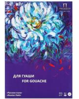 Набор бумаги для рисования Лилия Холдинг Русское поле П-1707 -