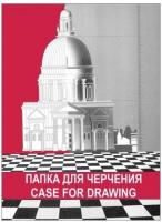 Папка для черчения Лилия Холдинг ПЧ4Рн/10 -
