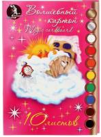Набор цветного картона Лилия Холдинг Солнышко ЦКВ 302 (10л) -