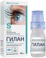 Капли для глаз Гилан Комфорт увлажняющие 0.18% №1 (10мл) -