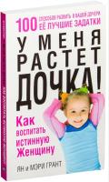 Книга Попурри У меня растет дочка! Как воспитать истинную женщину (Грант Я., Грант М.) -