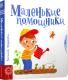Развивающая книга Попурри Маленькие помощники (Федиенко В.) -