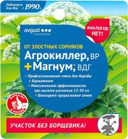 Гербицид Avgust Гербицид-Агрокиллер + Магнум (40мл+4г) -