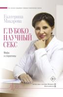 Книга АСТ Глубоко научный секс: мифы и стереотипы (Макарова Е.) -