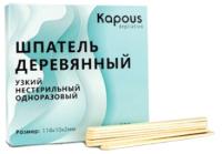 Набор шпателей для воска Kapous 2233 -