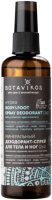 Дезодорант-спрей Botavikos Aromatherapy Hydra минеральный для тела и ног (100мл) -