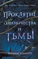 Книга Эксмо Проклятие одиночества и тьмы (Кеммерер Б.) -