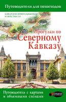 Путеводитель АСТ Прогулки по Северному Кавказу -