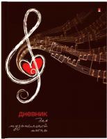 Дневник для музыкальной школы Альт Скрипичный ключ. Сердце / 10-123/14 (40л) -