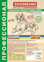 Корм для собак Зооменю Мини Юниор с уткой и лососем / 170015-5 (15кг) -