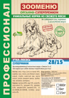 Корм для собак Зооменю Супермини с уткой и лососем / 173015-5 (15кг) -