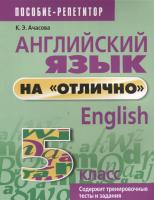 Учебное пособие Попурри Английский язык на отлично. 5 класс (Ачасова К.) -