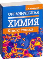 Тесты Попурри Органическая химия. Книга тестов (Врублевский А.) -