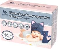 Набор пеленок одноразовых детских Пелигрин Super 60x40 (20шт) -