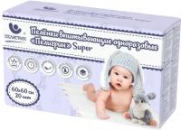Набор пеленок одноразовых детских Пелигрин Super 60x60 (20шт) -