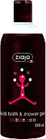 Гель для душа детский Ziaja Bubble Cola детский для душа и ванны (500мл) -