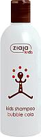 Шампунь детский Ziaja Bubble Cola (300мл) -