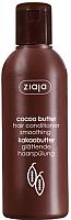 Кондиционер для волос Ziaja Cocoa Butter разглаживающий (200мл) -